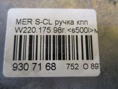 Ручка КПП Mercedes-benz S-class W220.175 Фото 4
