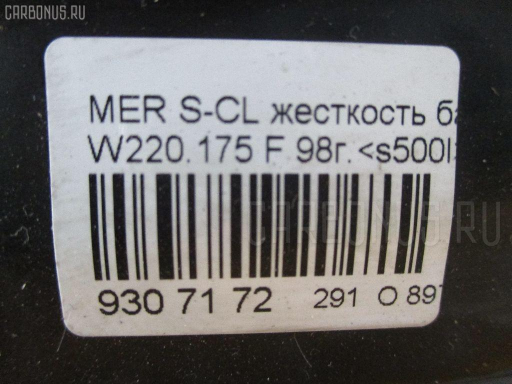 Жесткость бампера MERCEDES-BENZ S-CLASS W220.175 Фото 6