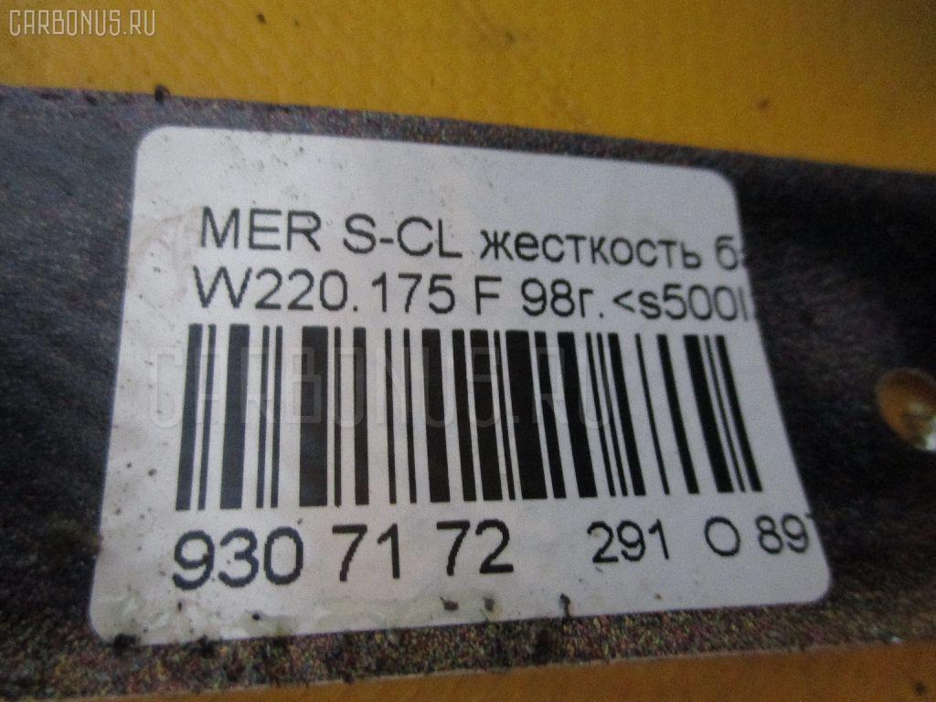 Жесткость бампера MERCEDES-BENZ S-CLASS W220.175 Фото 4