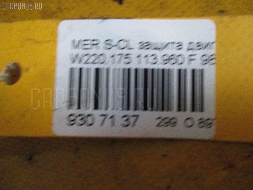 Жесткость бампера MERCEDES-BENZ S-CLASS W220.175 Фото 5