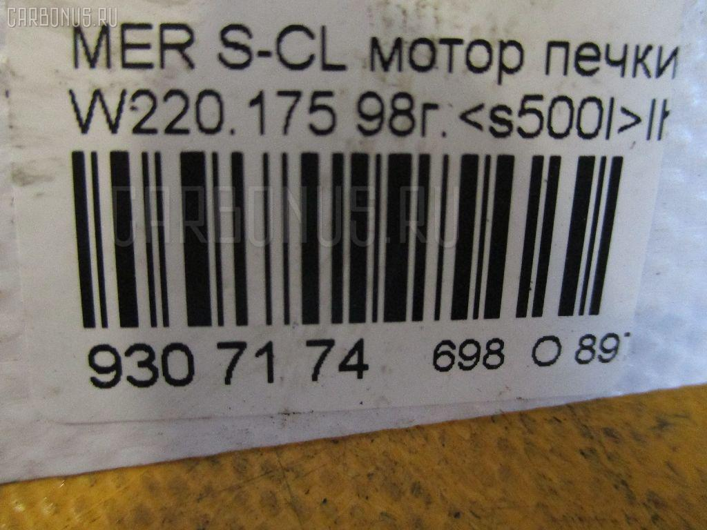 Мотор печки MERCEDES-BENZ S-CLASS W220.175 Фото 6