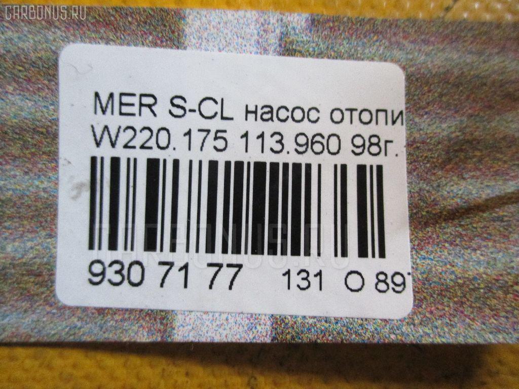Насос отопителя MERCEDES-BENZ S-CLASS W220.175 113.960 Фото 3