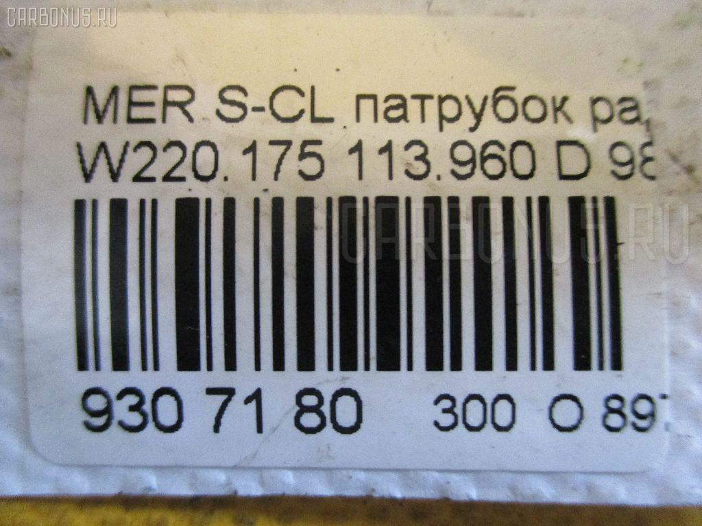 Патрубок радиатора ДВС MERCEDES-BENZ S-CLASS W220.175 113.960 Фото 2