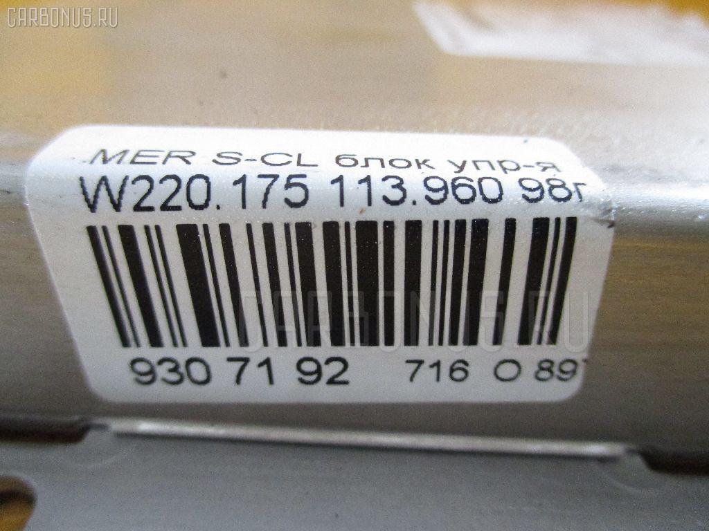 Блок упр-я MERCEDES-BENZ S-CLASS W220.175 113.960 Фото 3