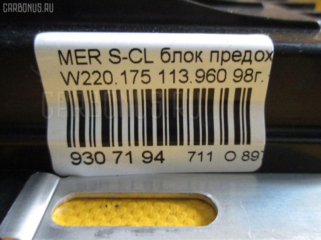 Блок предохранителей MERCEDES-BENZ S-CLASS W220.175 113.960 Фото 4