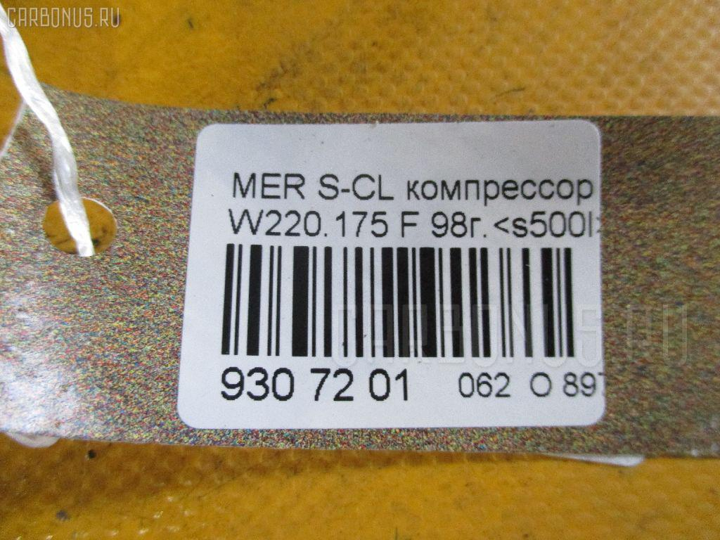 Компрессор подвески MERCEDES-BENZ S-CLASS W220.175 Фото 4