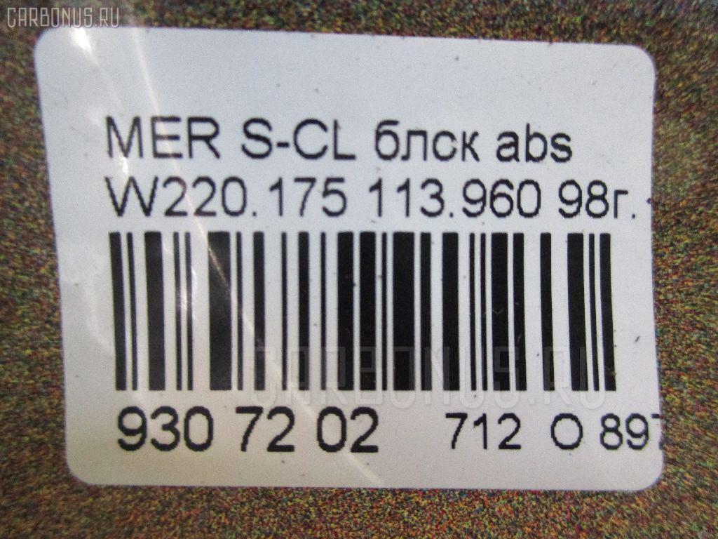 Блок ABS MERCEDES-BENZ S-CLASS W220.175 113.960 Фото 4