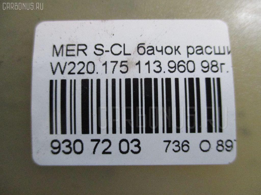 Бачок расширительный MERCEDES-BENZ S-CLASS W220.175 113.960 Фото 3