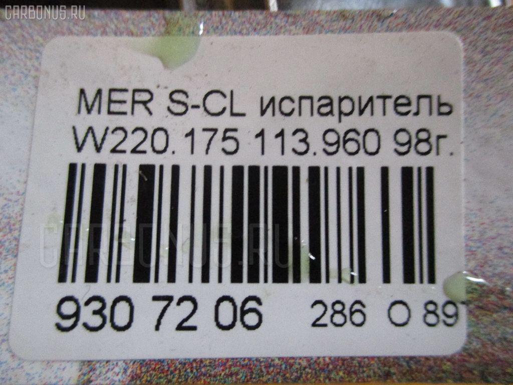 Испаритель кондиционера MERCEDES-BENZ S-CLASS W220.175 113.960 Фото 4