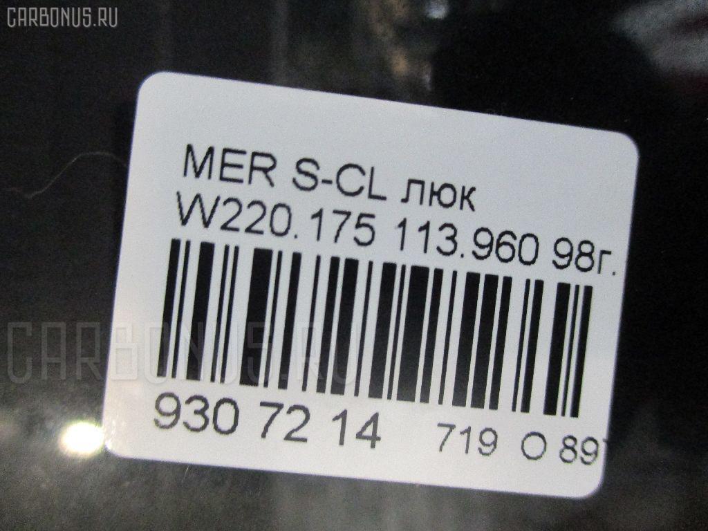 Люк MERCEDES-BENZ S-CLASS W220.175 113.960 Фото 2
