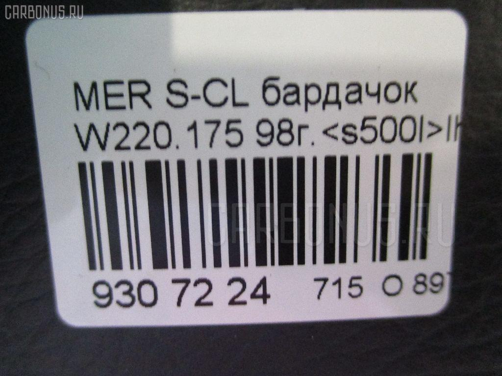 Бардачок MERCEDES-BENZ S-CLASS W220.175 Фото 3
