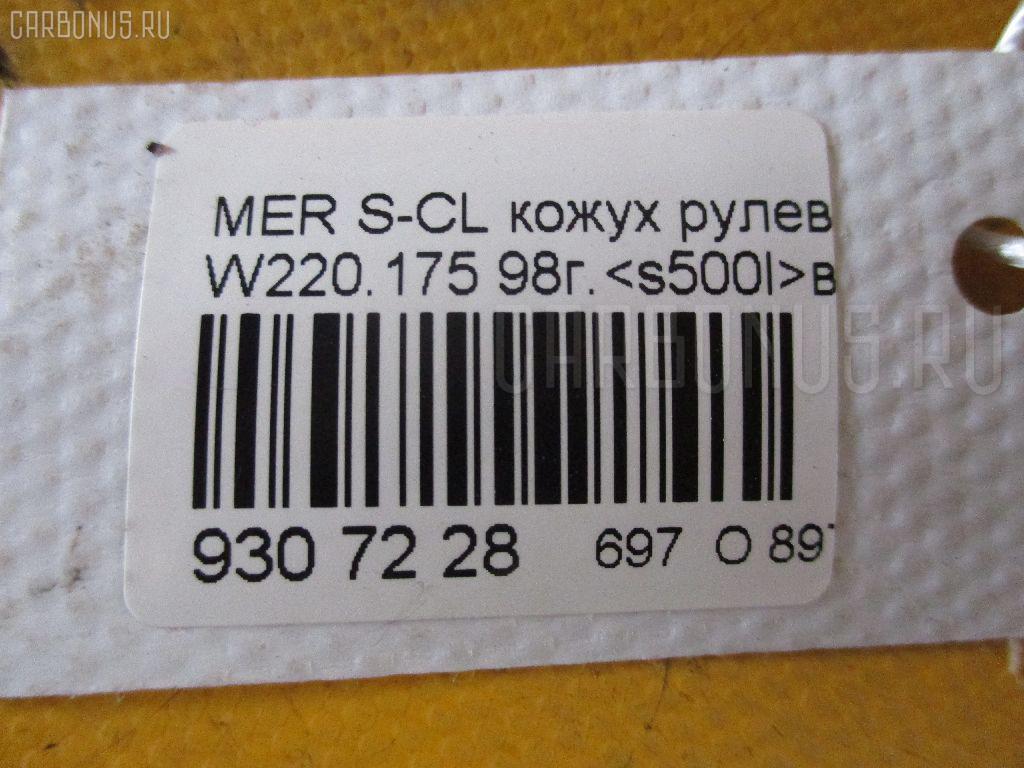 Кожух рулевой колонки MERCEDES-BENZ S-CLASS W220.175 Фото 2