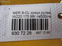 Кожух рулевой колонки WDB2201751A004448 на Mercedes-Benz S-Class W220.175 Фото 2