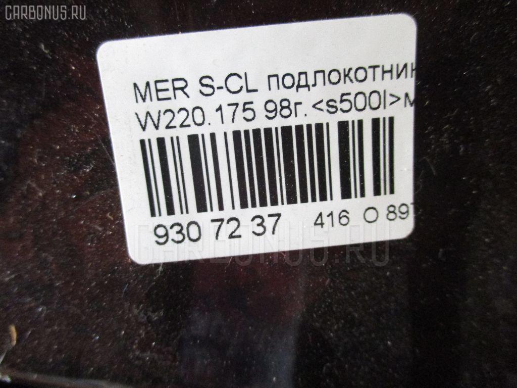 Подлокотник MERCEDES-BENZ S-CLASS W220.175 Фото 3
