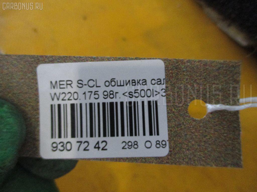 Коврик MERCEDES-BENZ S-CLASS W220.175 Фото 3