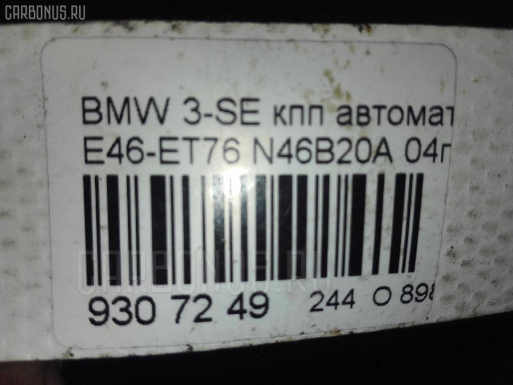 КПП автоматическая BMW 3-SERIES E46-ET76 N46B20A Фото 7