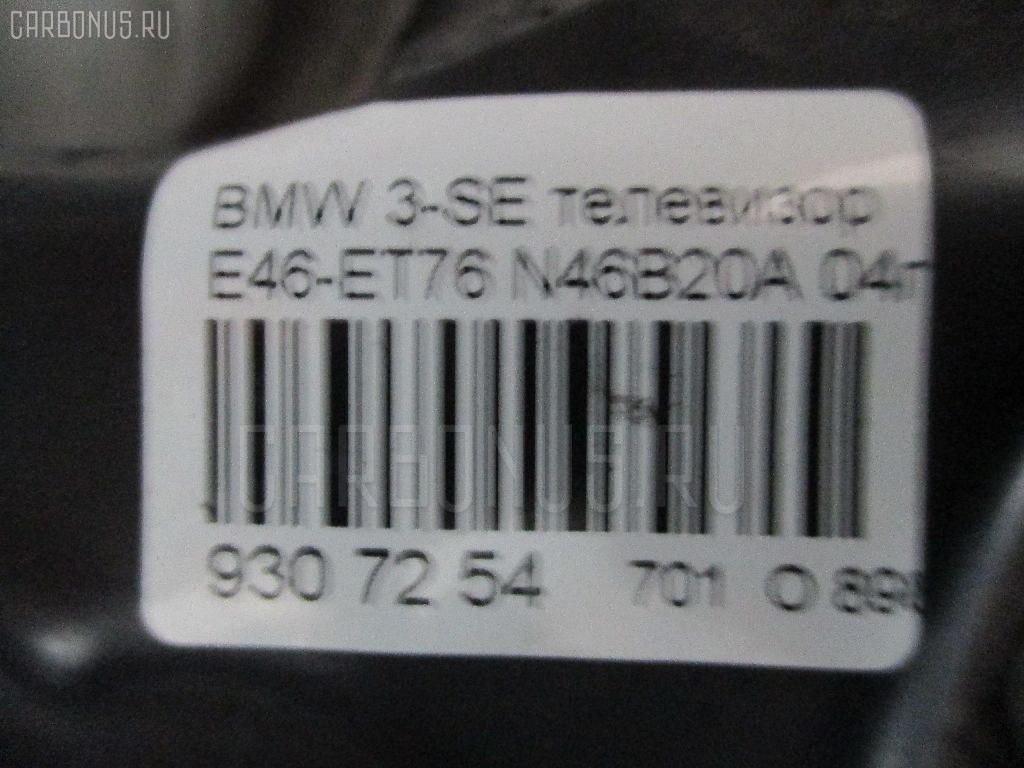 Радиатор ДВС BMW 3-SERIES E46-ET76 N46B20A Фото 3