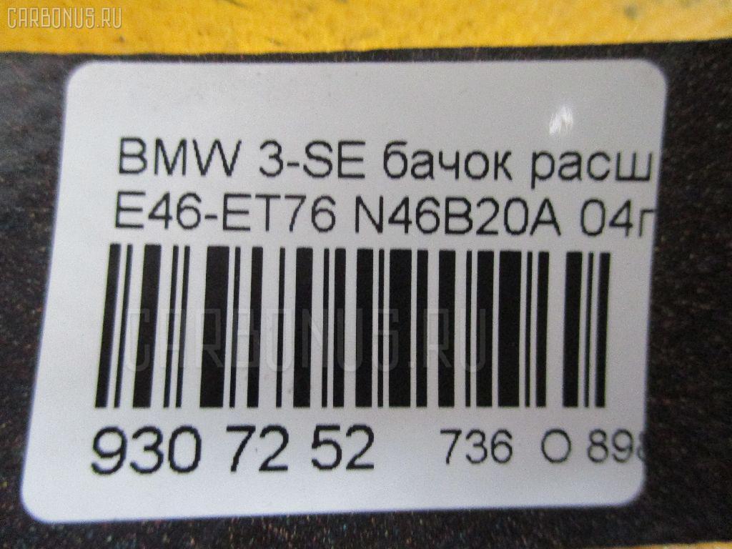 Бачок расширительный BMW 3-SERIES E46-ET76 N46B20A Фото 4
