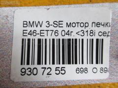 Мотор печки Bmw 3-series E46-ET76 Фото 3