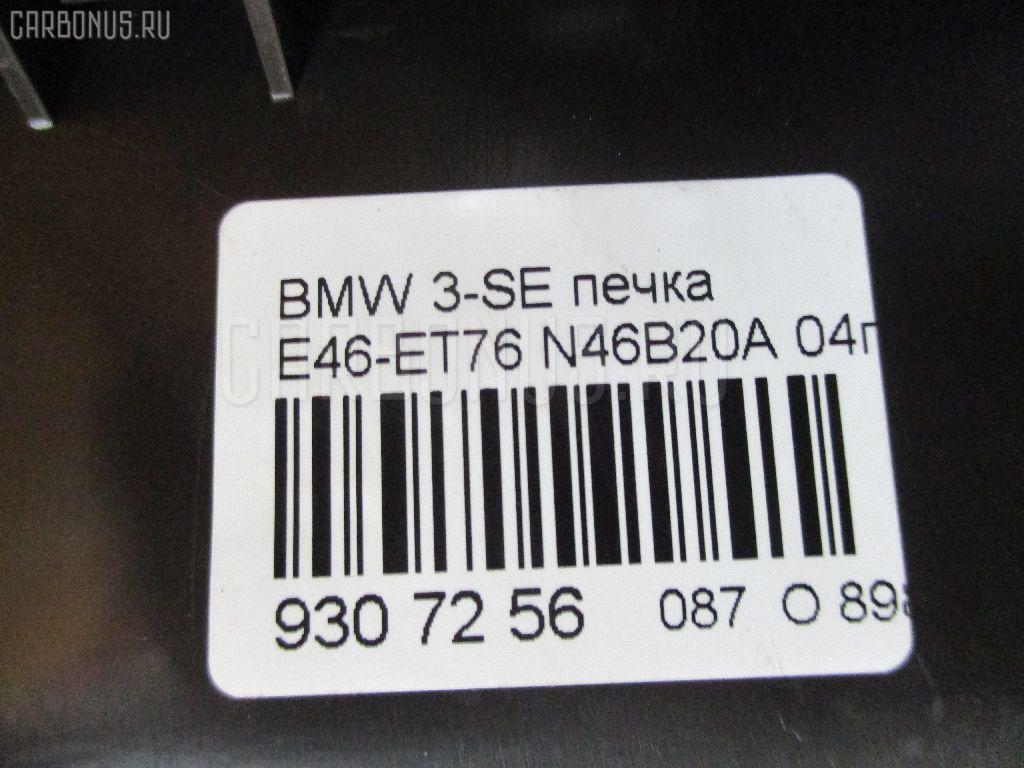 Печка BMW 3-SERIES E46-ET76 N46B20A Фото 5