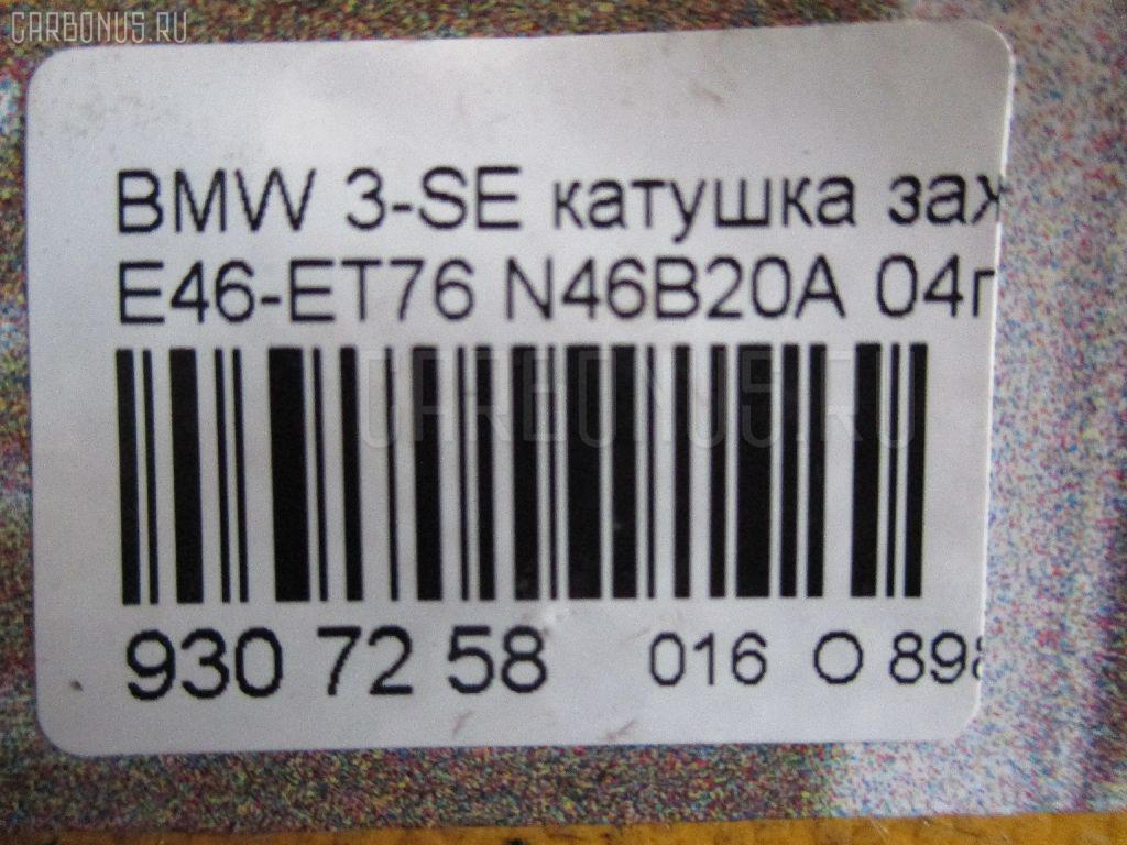 Катушка зажигания BMW 3-SERIES E46-ET76 N46B20A Фото 2