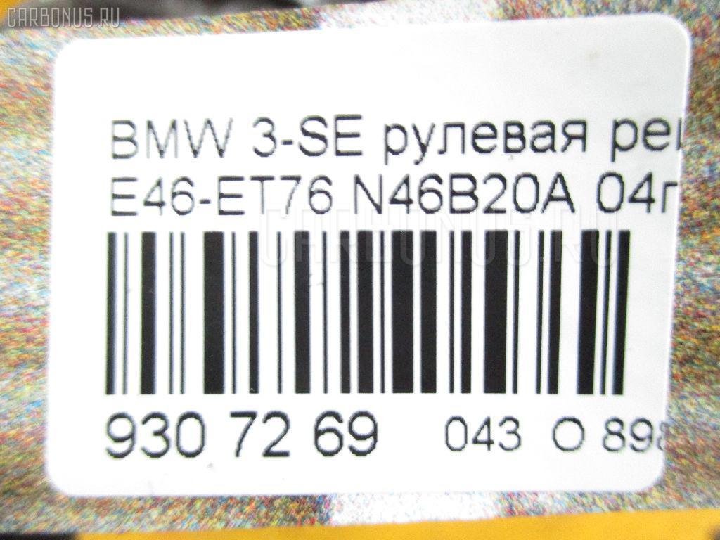 Рулевая рейка BMW 3-SERIES E46-ET76 N46B20A Фото 3