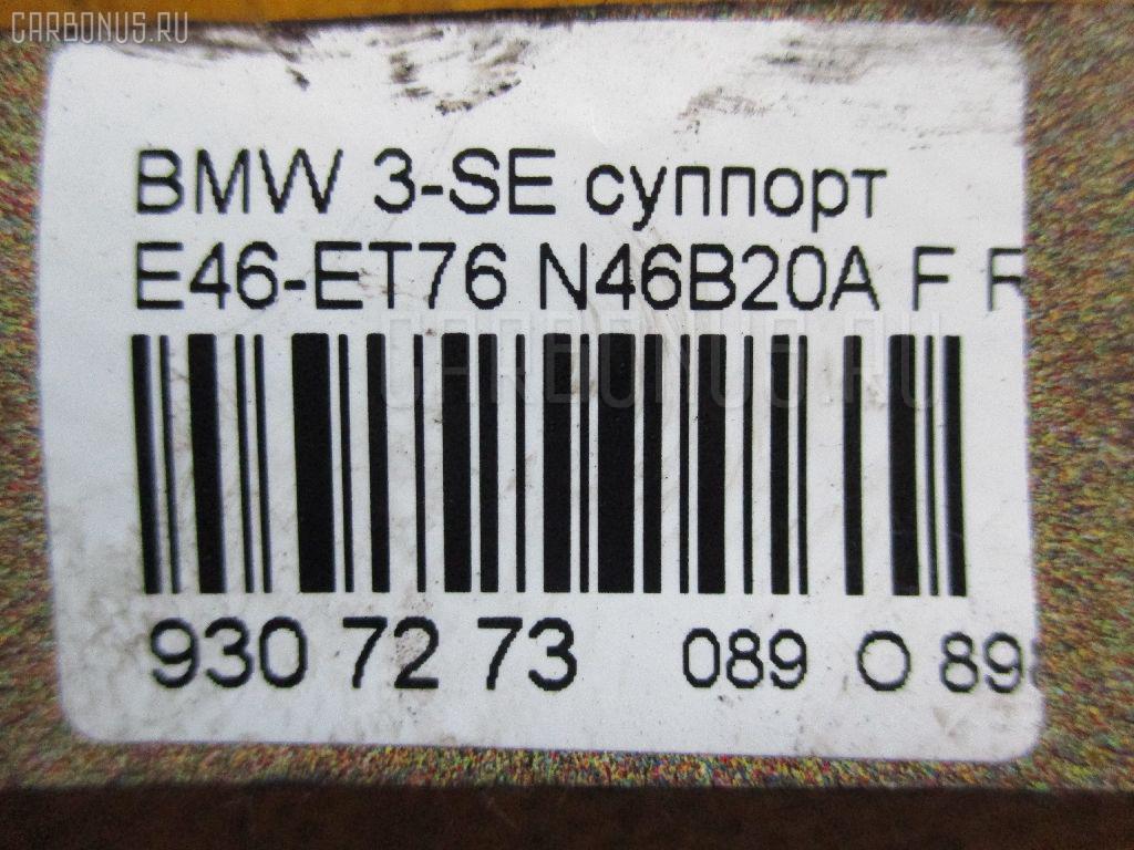 Суппорт BMW 3-SERIES E46-ET76 N46B20A Фото 3