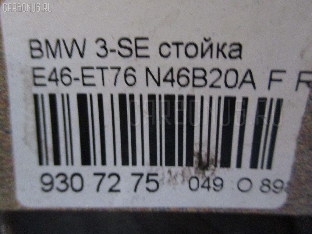 Стойка BMW 3-SERIES E46-ET76 N46B20A Фото 3