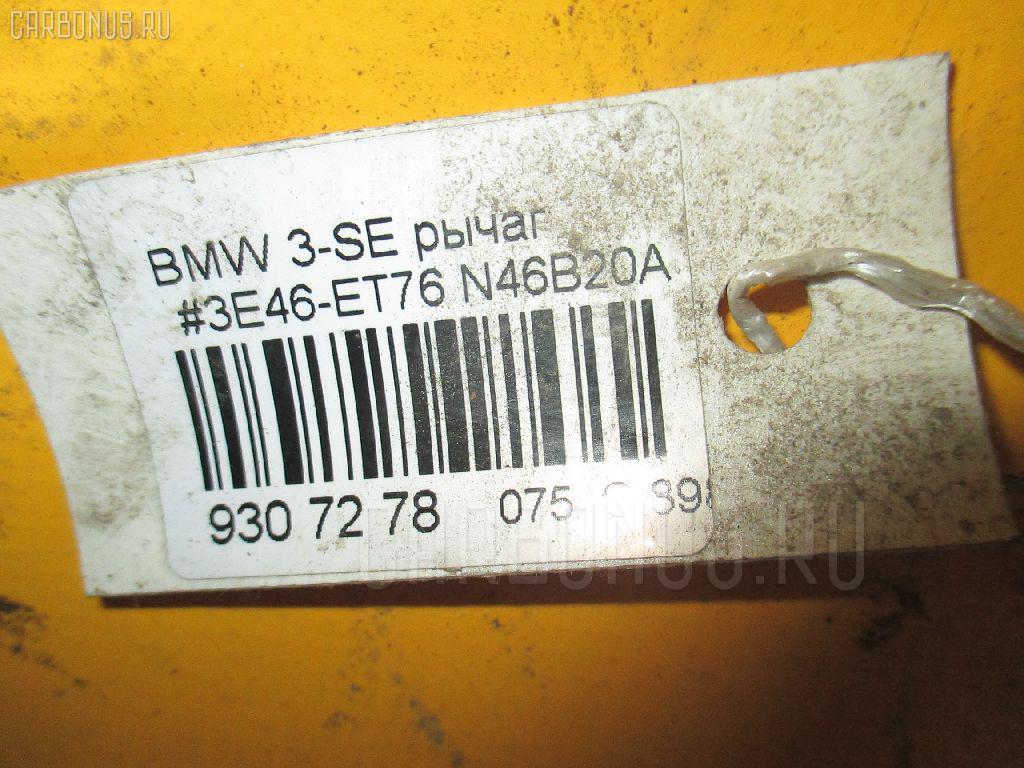 Рычаг BMW 3-SERIES E46-ET76 N46B20A Фото 2