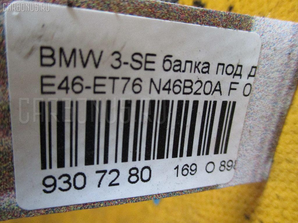 Балка под ДВС BMW 3-SERIES E46-ET76 N46B20A Фото 3