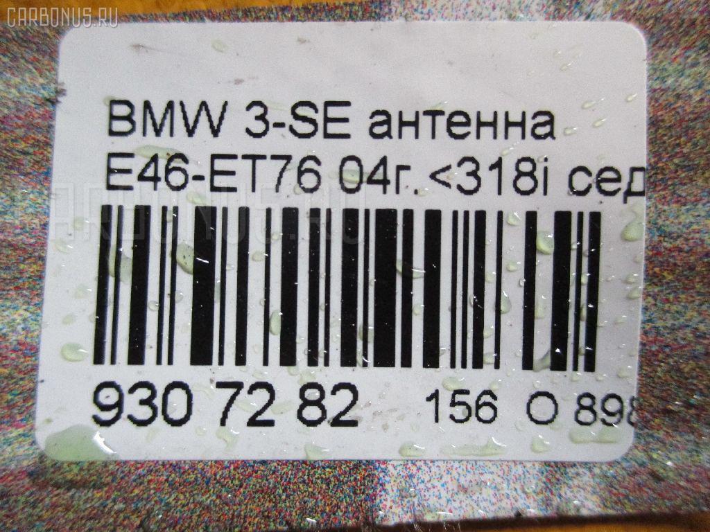 Антенна BMW 3-SERIES E46-ET76 Фото 2