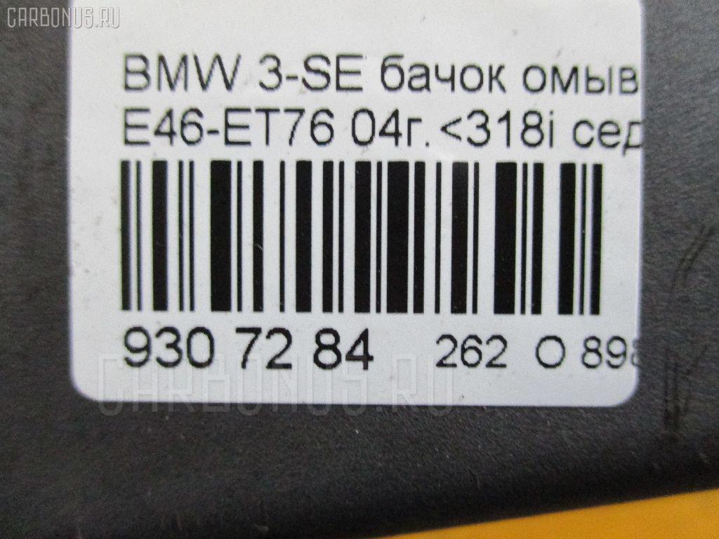 Бачок омывателя BMW 3-SERIES E46-ET76 Фото 3