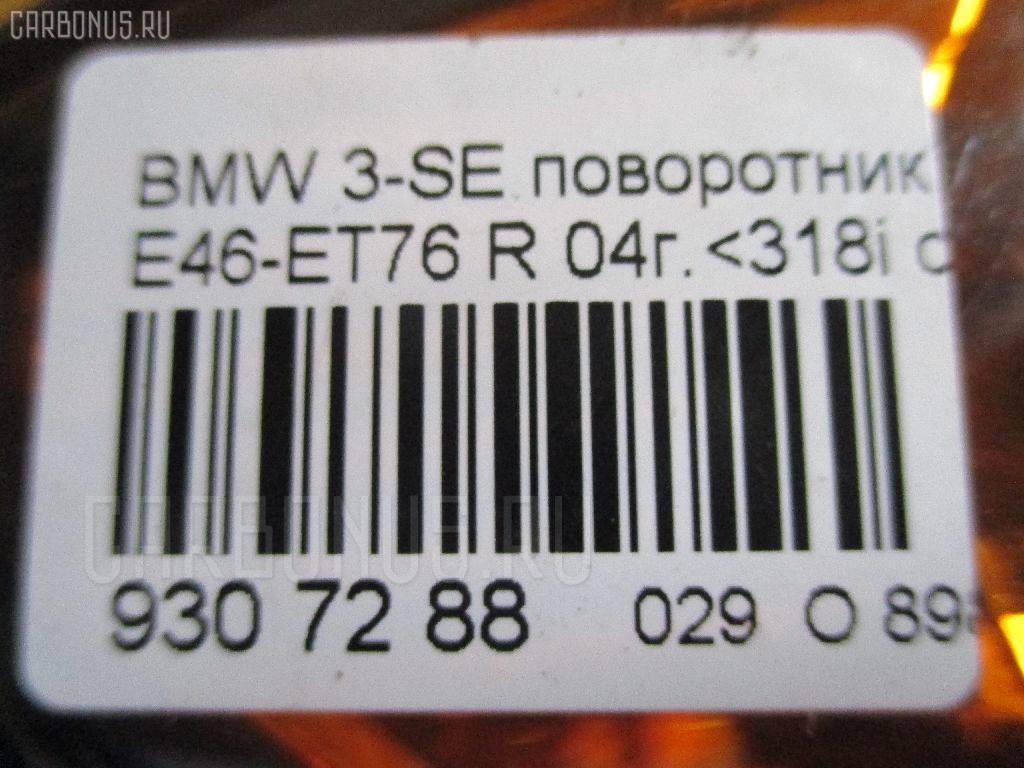 Поворотник к фаре BMW 3-SERIES E46-ET76 Фото 3
