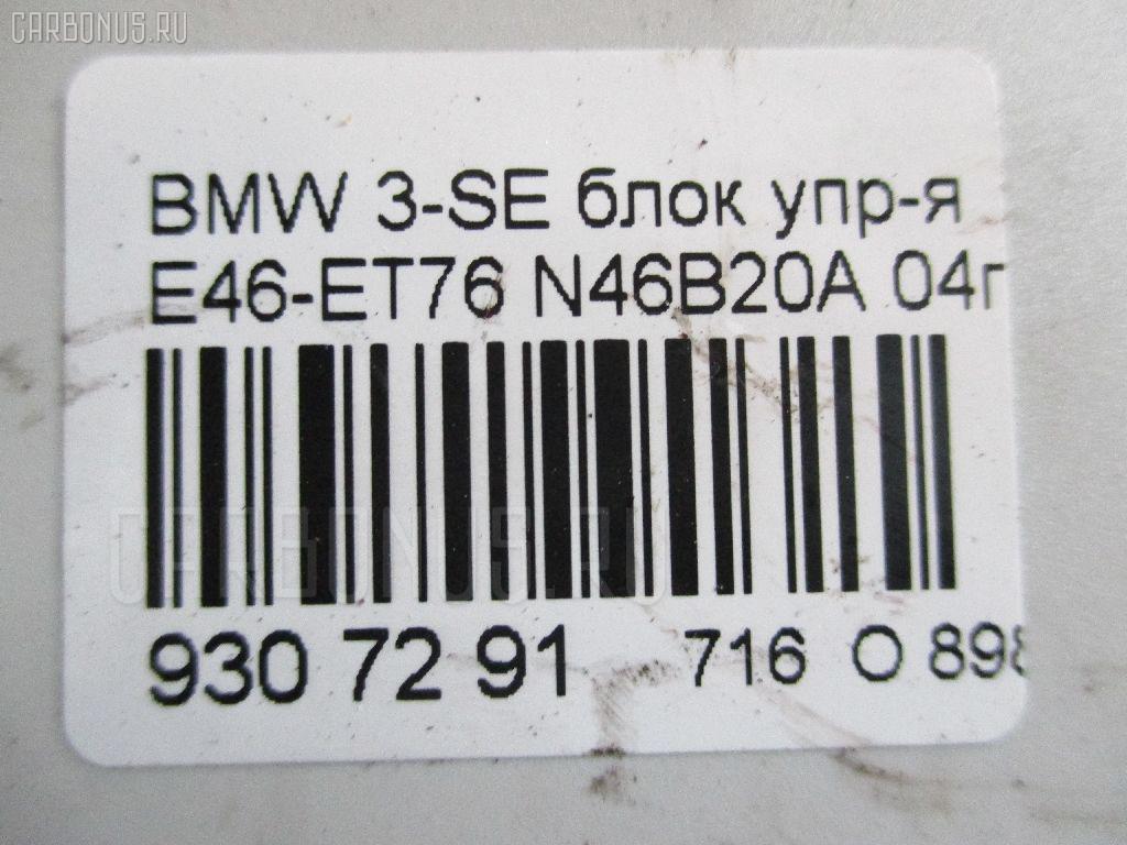 Блок управления зеркалами BMW 3-SERIES E46-ET76 N46B20A Фото 3
