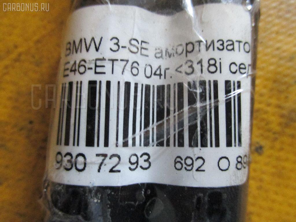 Амортизатор капота BMW 3-SERIES E46-ET76 Фото 2
