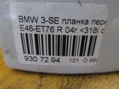 Планка передняя Bmw 3-series E46-ET76 Фото 3