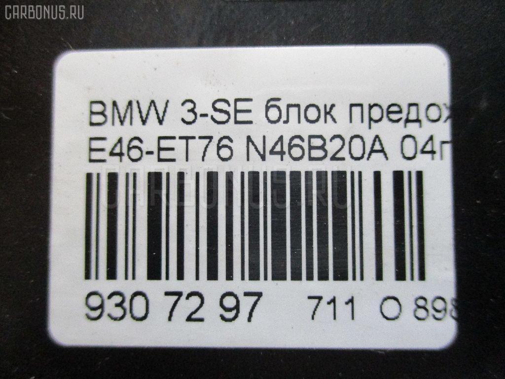 Блок предохранителей BMW 3-SERIES E46-ET76 N46B20A Фото 3