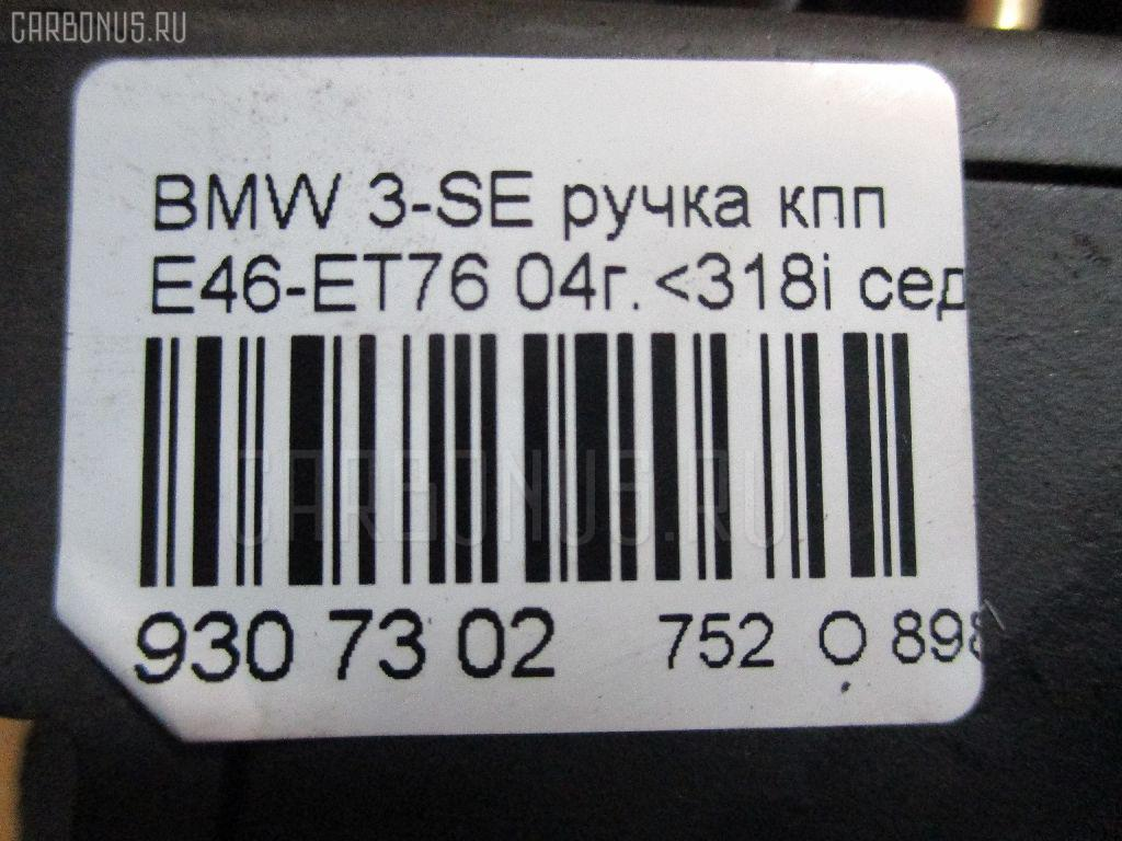Ручка КПП BMW 3-SERIES E46-ET76 Фото 4