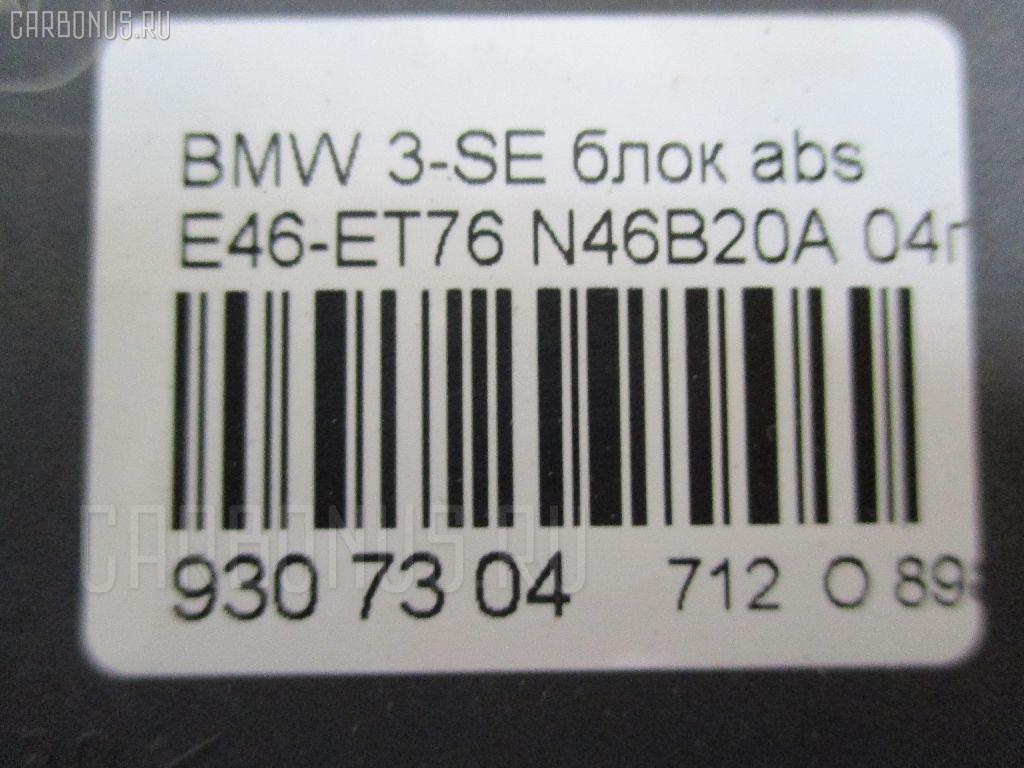 Блок ABS BMW 3-SERIES E46-ET76 N46B20A Фото 4