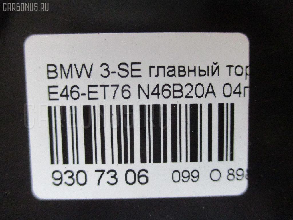 Главный тормозной цилиндр BMW 3-SERIES E46-ET76 N46B20A Фото 4