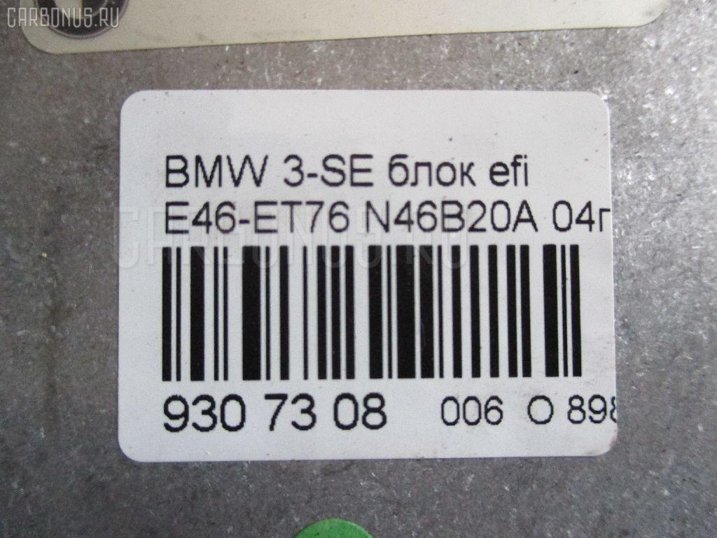 Блок EFI BMW 3-SERIES E46-ET76 N46B20A Фото 3