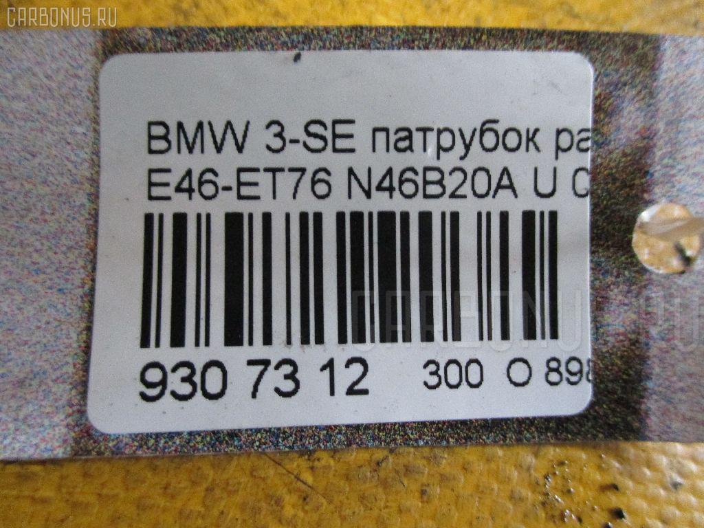Патрубок радиатора ДВС BMW 3-SERIES E46-ET76 N46B20A Фото 2