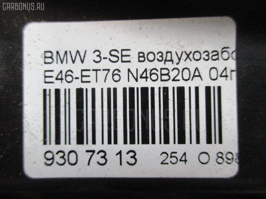 Воздухозаборник BMW 3-SERIES E46-ET76 N46B20A Фото 3