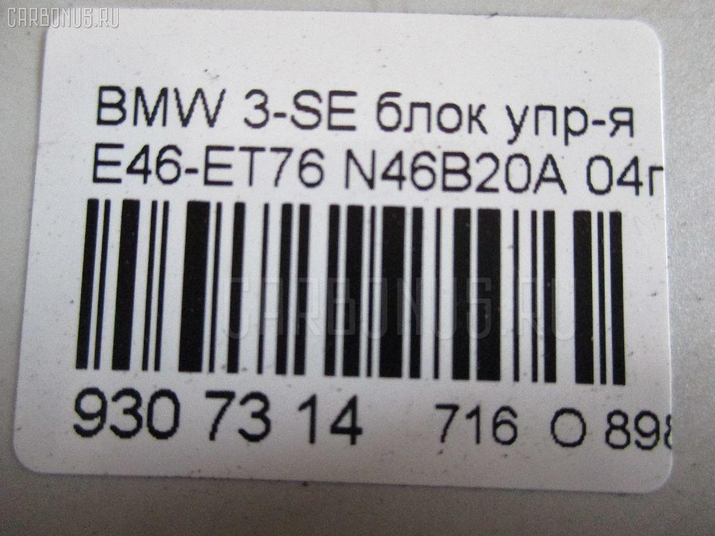 Блок упр-я BMW 3-SERIES E46-ET76 N46B20A Фото 3