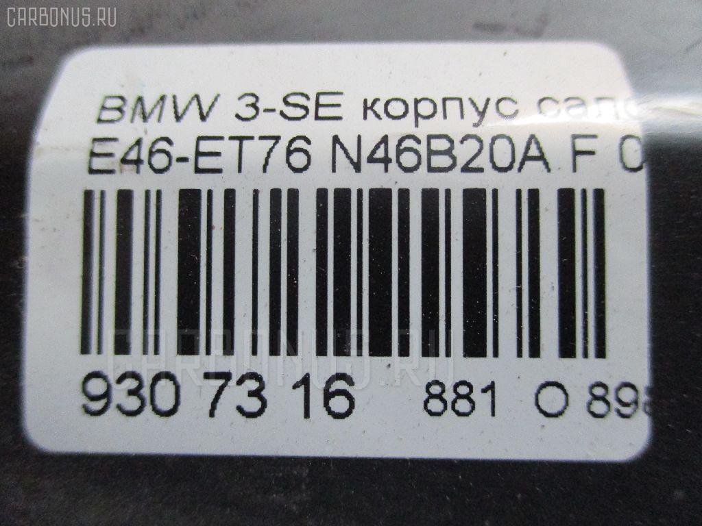 Корпус салонного фильтра BMW 3-SERIES E46-ET76 N46B20A Фото 3