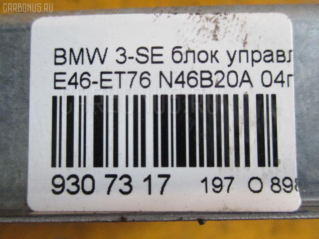 Блок управления АКПП BMW 3-SERIES E46-ET76 N46B20A Фото 3