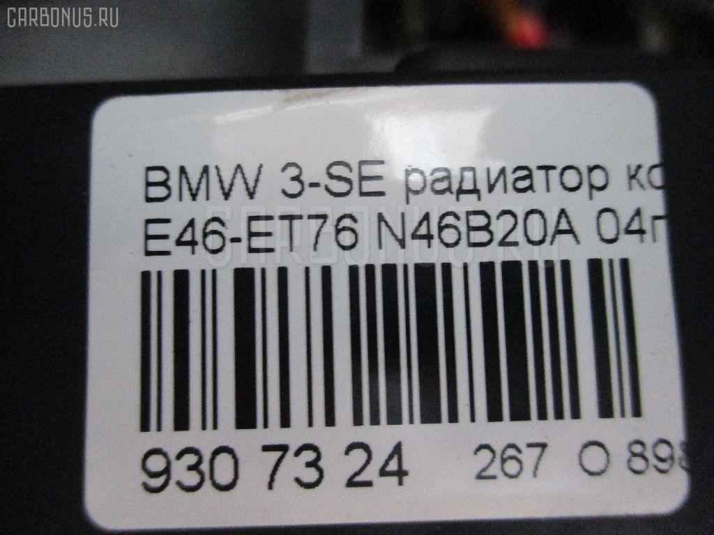 Радиатор кондиционера BMW 3-SERIES E46-ET76 N46B20A Фото 4