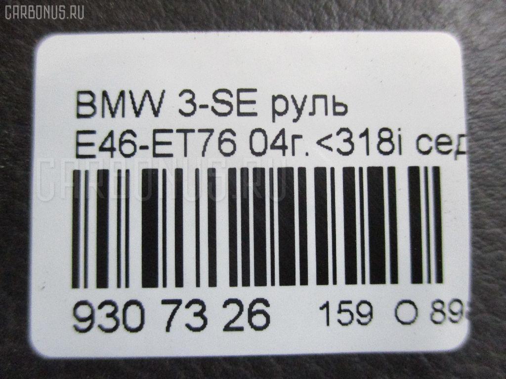 Руль BMW 3-SERIES E46-ET76 Фото 3