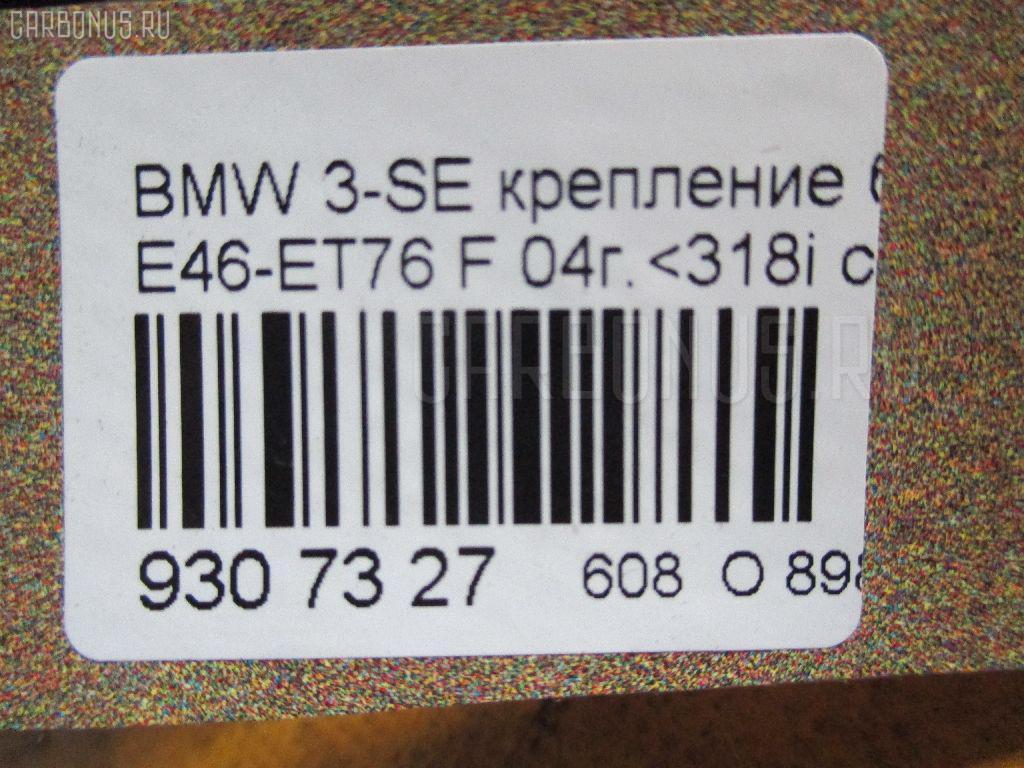 Крепление бампера BMW 3-SERIES E46-ET76 Фото 2