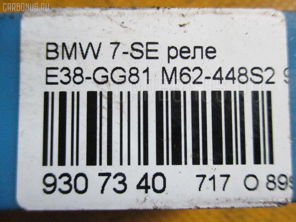 Реле BMW 7-SERIES E38-GG81 M62-448S2 Фото 3